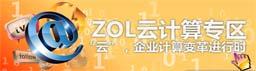 ZOL云计算专区