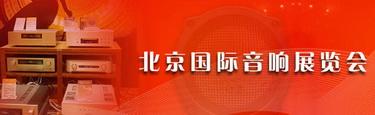 北京国际音响展览会简介