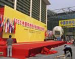 2005年eMEX电博会