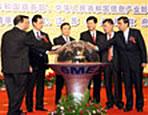 2007年eMEX电博会