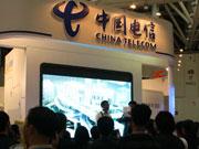 中国电信展台
