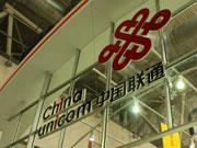 中国联通展台