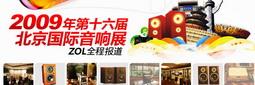 第16届北京国际音响展
