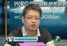 WCG冠军战队谈游戏耳机