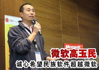 微软高玉民:诚心希望民族软件超越微软