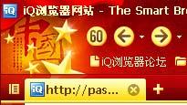 iQ浏览器精美皮肤