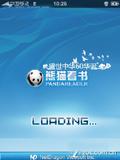 熊猫看书 V 2.2.2版