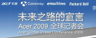 Acer 2009年全球记者会