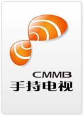 CMMB手持电视