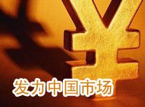 宏碁将加大中国市场投入 建立研发中心