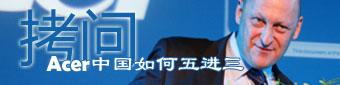"""""""拷问""""Acer新团队 中国区如何五进三?"""