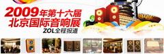 第十六届北京国际音响展