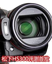 915万像素高清摄像机 松下HS300评测首发