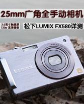 25mm广角全手动 触屏卡片松下FX580评测