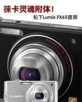 徕卡相机灵魂附体! 松下FX65评测首发