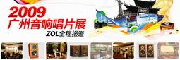 2009广州音响唱片展