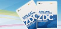2006-2007年度研究报告