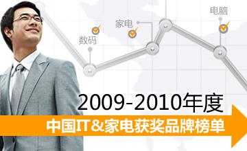 2009-2010年度中国IT家电获奖品牌榜单