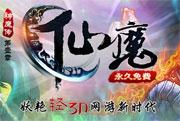 《仙魔OL》是由吉位网开发的一款国产3D仙侠网游