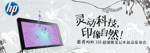 灵动科技 印象自然 惠普Mini 110超便携笔记本新品发布会
