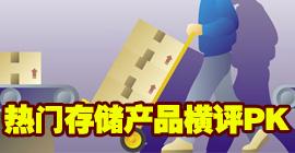 春节选购第二季:热门存储产品横评PK