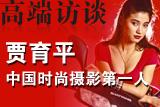 中国时尚摄影第一人贾育平
