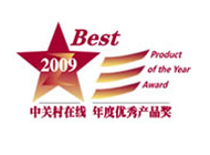 2009年度优秀产品奖