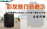 乐摄宝Pro Roller x200摄影旅行箱全面评测