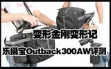 变形金刚记 乐摄宝Outback300AW摄影包评测