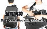 乐摄宝Classified Sling220AW摄影包评测