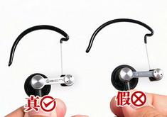 常见假货耳机栖息地曝光