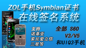 ZOL手机Symbian证书申请