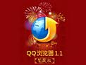 QQ浏览器(偷菜)