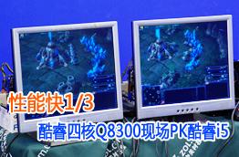 性能快1/3 酷睿四核Q8300现场PK酷睿i5
