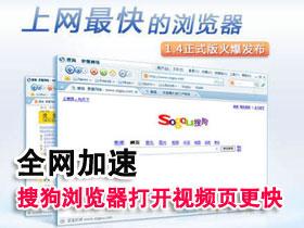 全网加速 让搜狗浏览器打开视频页更快
