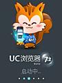 UC浏览器7.2Beta版