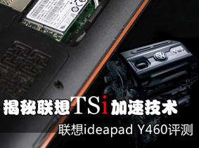 TSi能多快?联想i5版Y460火拼5大主流本