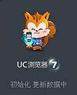 UCWEB-7.0正式版