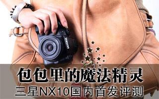 包包里的魔法精灵 三星NX10国内首发评测