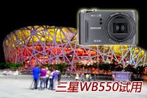 三星WB550――麻雀虽小,五脏俱全