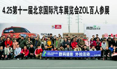 4.25 北京车展ZOL百人现场报道[组图]