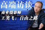 王笑飞:自由之路