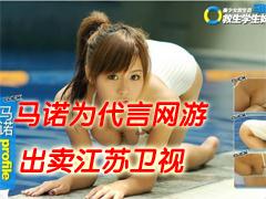 舞美师:马诺为代言网游 出卖江苏卫视