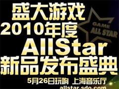 ZOL直击盛大Allstar盛典