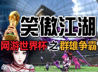 笑傲江湖 网游世界杯之群雄争霸