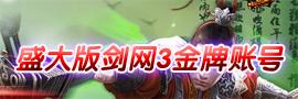 《盛大版剑网3》领取珍贵金牌账号