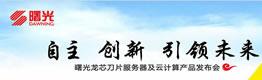 曙光龙芯刀片及云计算产品发布会