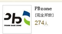 PBzone博客圈