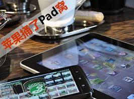 苹果捅了Pad窝 瞅瞅那些跃跃欲试的×Pad