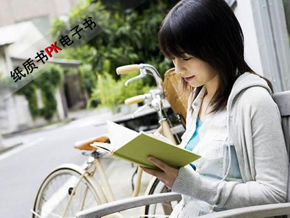 纸质书PK电子书 老百姓的环保与易用